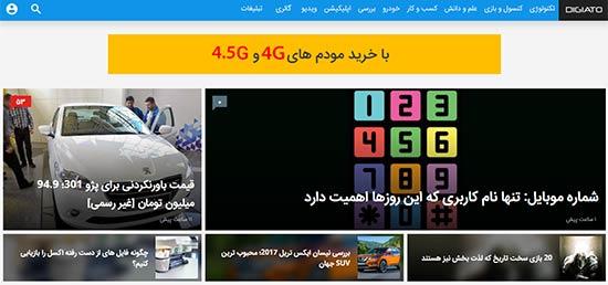 سایت digiato.com