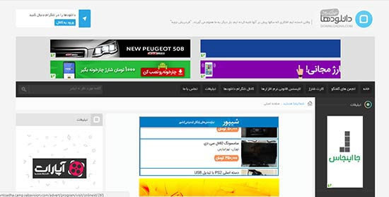 سایت downloadha.com