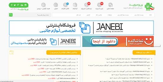 سایت www.farsroid.com
