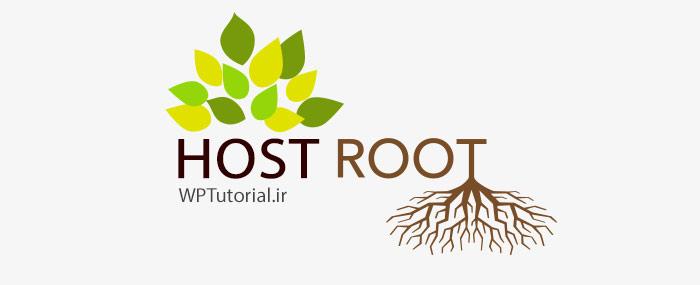 ریشه هاست چیست