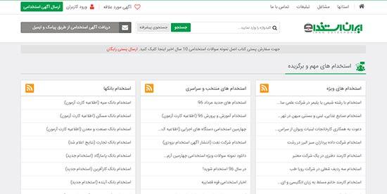 سایت iranestekhdam.ir