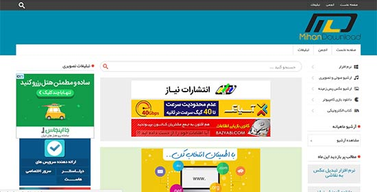 سایت mihandownload.com