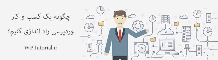 چگونه یک کسب و کار وردپرسی راه اندازی کنیم