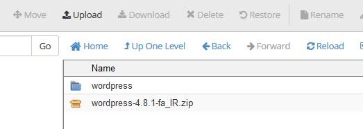 پروندۀ zip وردپرس را حذف کنید