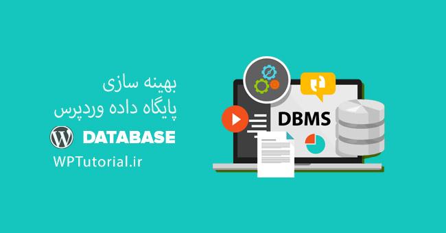 بهینه سازی خودکار پایگاه داده وردپرس