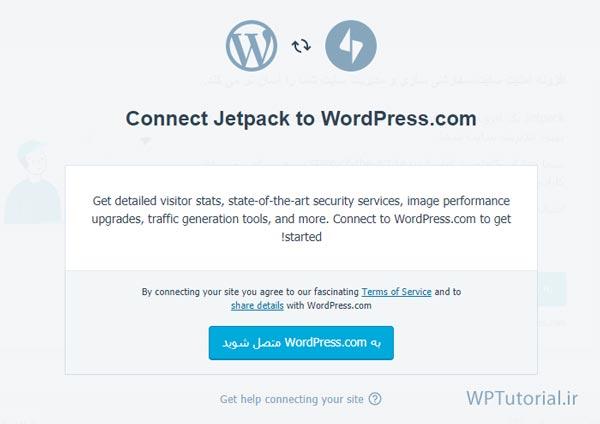 صفحه اتصال به حساب خود در wordpress.com