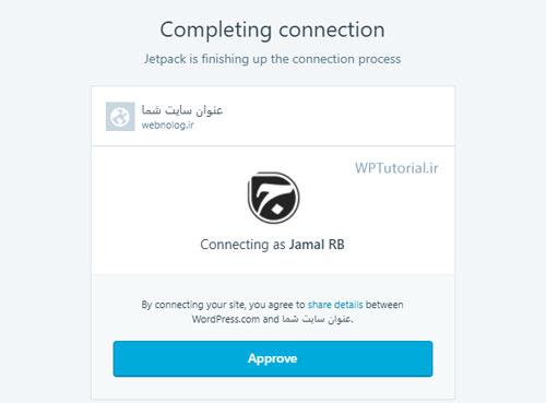 تایید اتصال Jetpack به wordpress.com