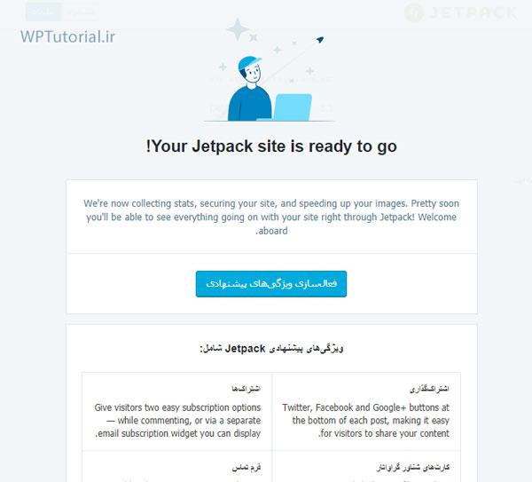 فعال سازی ویژگی های پیشنهادی Jetpack