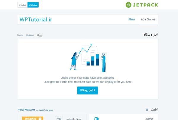 آموزش افزونه JetPack وردپرس