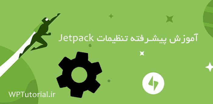تنظیمات افزونه Jetpack
