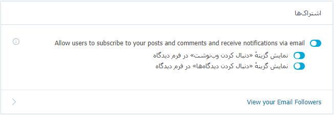 تنظیم مشترک شدن کاربر برای نوشته و دیدگاه
