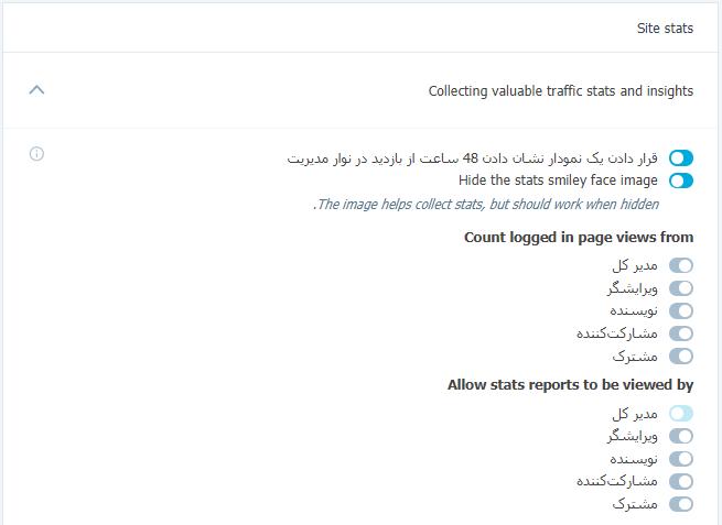 تنظیمات آمارگیر جت پک سایت