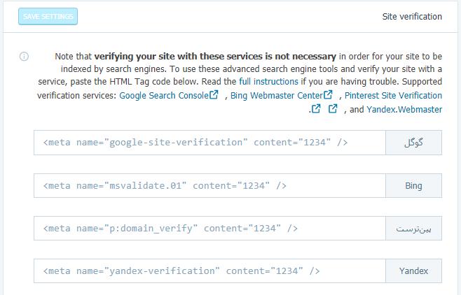وارد کردن کد اعتبارسانجی موتورهای جستجو