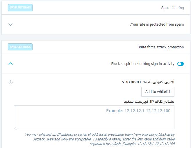 تنظیمات امنیتی جت پک
