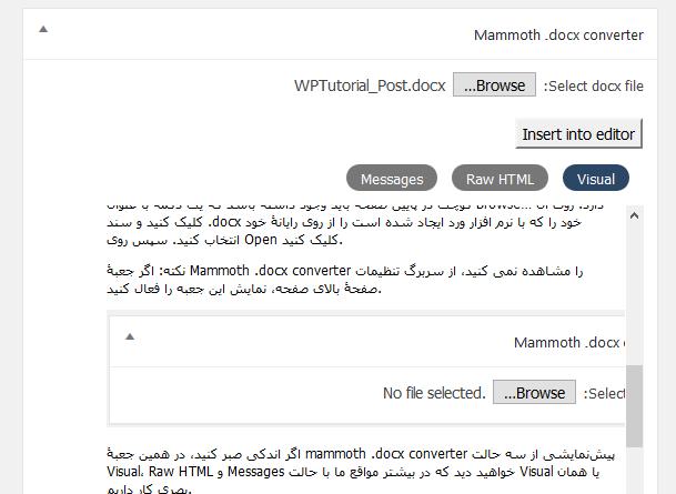 ورد کردن سند Word در وردپرس باMammoth .docx converter