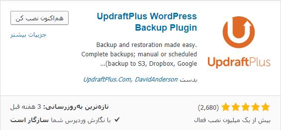نصب و آماده سازی UpdraftPlus
