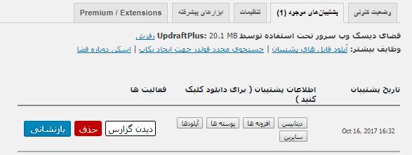 پشتیبان های موجود UpdraftPlus