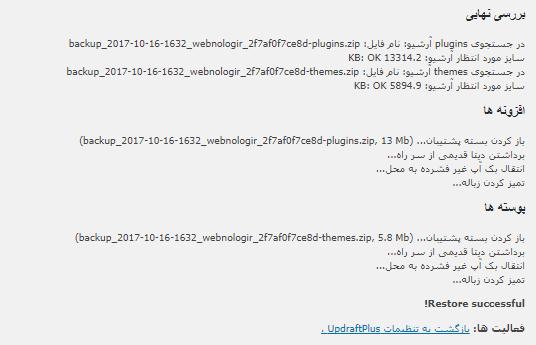 بازیابی نسخه پشتیبان UpdraftPlus