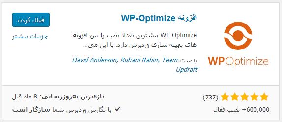نصب افزونه WP-Optimize