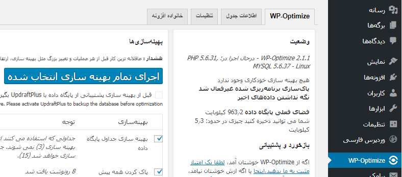 صفحه تنظیمات افزونه WP-Optimize