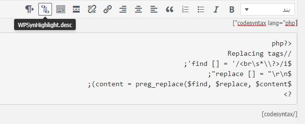 وارد کردن کد رنگ بندی شده با WP-SynHighlight