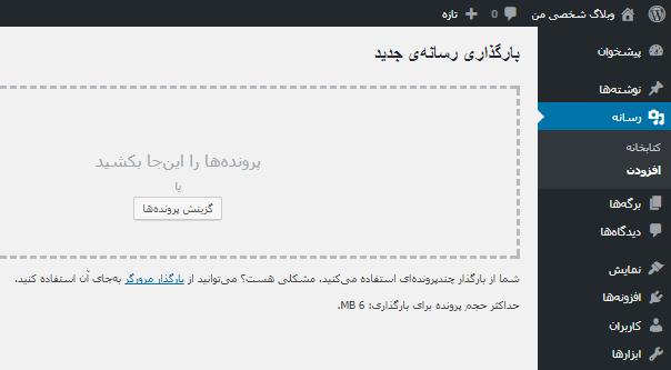 فایل های مجاز برای بارگذاری در وردپرس