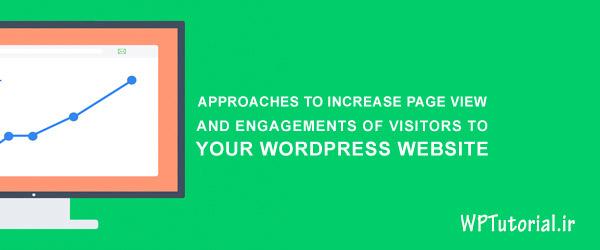 آموزش افزایش بازدید سایت در وردپرس