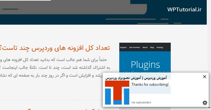 نمایش Web Push Notification