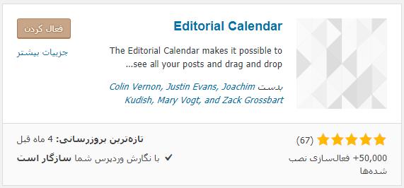 مشخصات افزونه Editorial Calendar