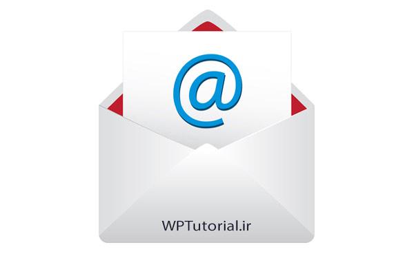 ارسال خودکار ایمیل به کاربران سایت پس از ارسال نوشته