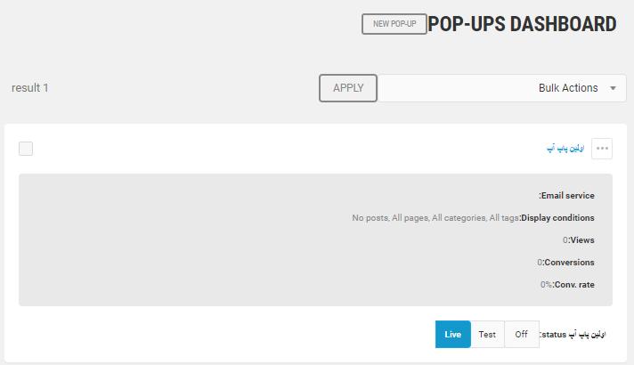 صفحه مدیریت پاپ آپ ها در Hustle WordPress PopUp