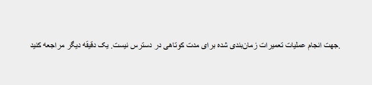 حالت نگهداری سایت با Admin Hot Maintenance Mode