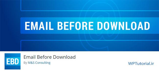 افزونه دریافت ایمیل قبل از دانلود Email Before Download