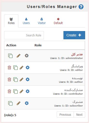 جعبه Users/Roles Manager