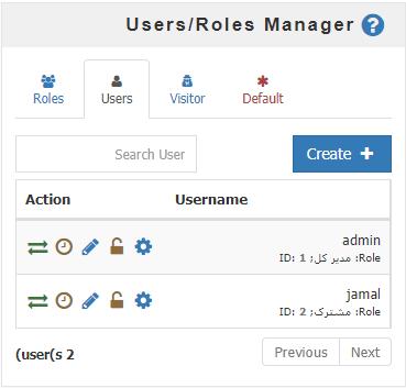 مدیریت دسترسی کاربران در جعبه Users/Roles Manager