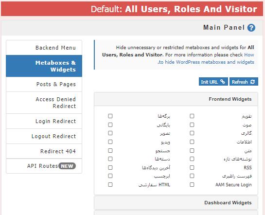 تنظیم دسترسی های پیش فرض Advanced Access Manager