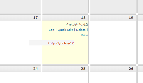 صفحه Calendar مربوط به افزونه Editorial Calendar