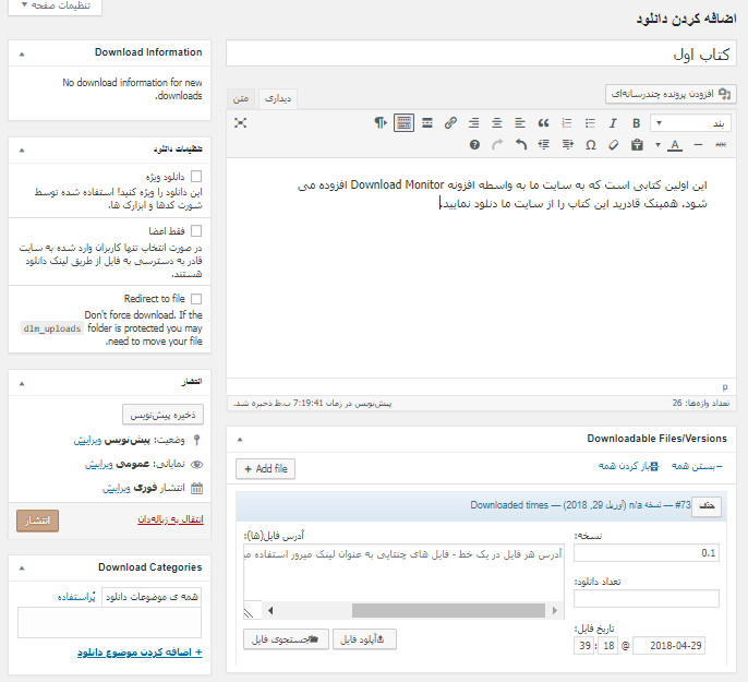 صفحه افزودن فایل دانلودی در افزونه Download Monitor