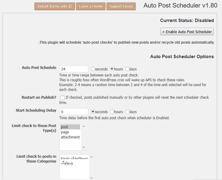 صفحه تنظیمات افزونه Auto Post Scheduler