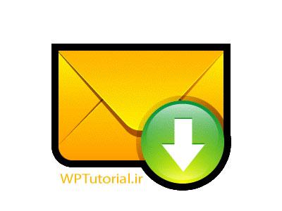 چرا ایمیل فعال سازی دریافت نمی کنم