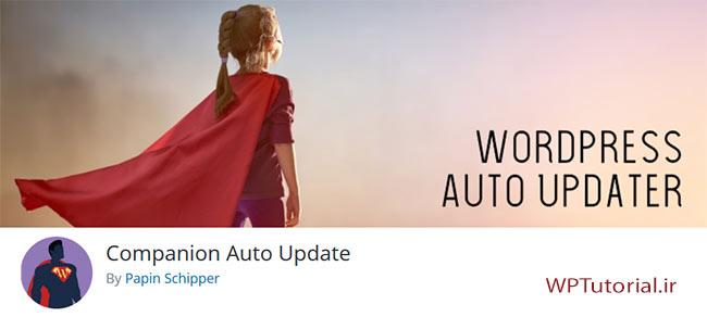 بروز رسانی خودکار وردپرس با Companion Auto Update