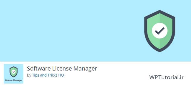 افزونه فروش لایسنس وردپرس Software License Manager