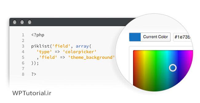 کد نمونۀ افزودن گزینش رنگ