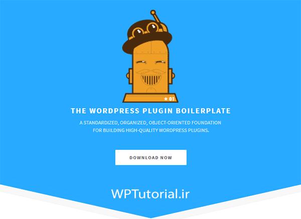 شروع راحت نوشتن افزونه وردپرس با چهارچوب wppb