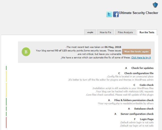 بررسی امنیتی سایت با Ultimate Security Checker