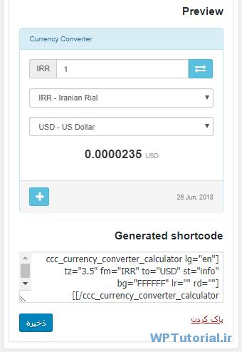 تنظیمات ابزارک Currency Converter Calculator