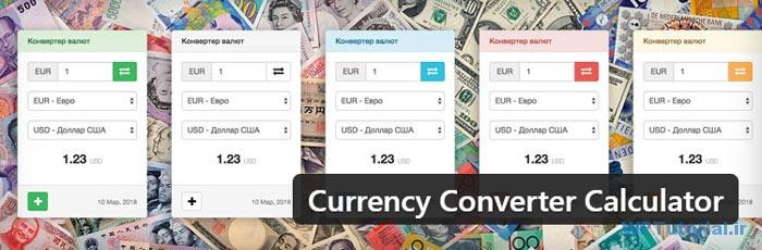 افزونه تبدیل نرخ ارز برای وردپرس