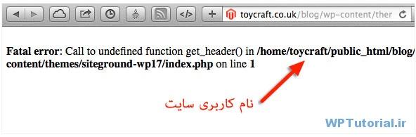 نمایش خطاهای PHP را غیرفعال کنید