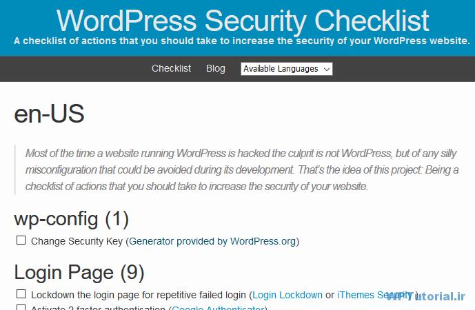 بررسی چک لیست امنیتی وردپرس