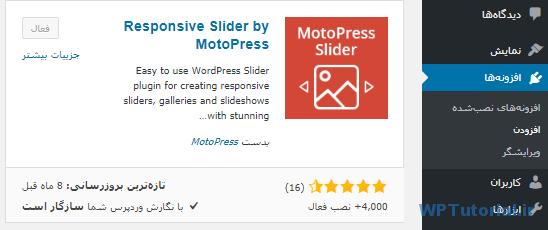نصب افزونه MotoPress Slider
